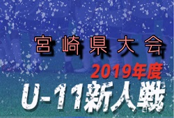 2019年度ニッサングループ杯第32回九州(U-11)サッカー宮崎県大会(新人戦) 3回戦結果速報!12/14