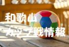 2019年度 第9回 篠ノ井カップ少年サッカー大会(長野)優勝は長野アンビシャスFC!続報募集