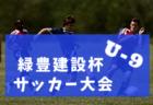 2019苫小牧地区カブスリーグ 北海道 情報お待ちしています!