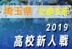 2019年度関東高校サッカー大会埼玉県予選(高校新人戦)西部支部大会 組合せ掲載! 開幕は1/18!