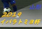 2019年度 Jユースカップ関東予選  東日本代表プレーオフは塩釜FCが勝利!