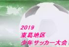 2019年度東葛地区少年サッカー大会4年生 優勝は柏レイソルA.A. TOR'82 ! 千葉
