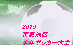 2019年度東葛地区少年サッカー大会3年生 優勝は柏レイソルA.A TOR82!千葉