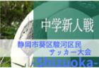 2019年度 第10回COOP杯争奪U-10青森県少年サッカー大会(県大会)優勝は青森FC!