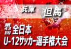 組合せ掲載! 2019年度 卯の花カップ U10 栃木 10/26,27開催