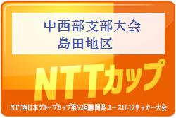 2019年度 NTT西日本グループカップ第52回静岡県ユースU-12サッカー大会 中西部島田地区予選 11/16結果更新!次回日程情報お待ちしています!