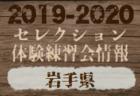 JFA U-12サッカーリーグ2020島根  松江支部   Aグループ優勝は玉湯SC!