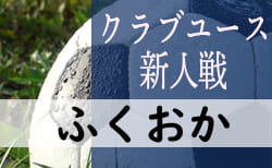 2019年 第33回福岡県クラブユース(U-14)サッカー大会(新人戦)予選リーグ結果 12/14.15決勝T組合せ掲載