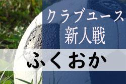 2019年 第33回福岡県クラブユース(U-14)サッカー大会(新人戦) 情報募集中です!