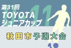 2019年度 第31回TOYOTAジュニアカップ少年サッカー大会秋田市予選(U-11)最終結果掲載!
