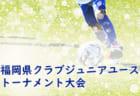 2019年度 第34回福岡県クラブジュニアユースサッカートーナメント大会 10/13.14 結果速報中!情報お待ちしています!
