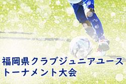 2019年度 第34回福岡県クラブジュニアユースサッカートーナメント大会 優勝はトナカイ!結果詳細お待ちしています!