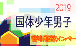 2019年度 第74回 国民体育大会 (サッカー競技)【香川県】少年男子選抜メンバー掲載!