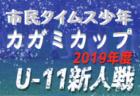 2019年度 第43回 JFA全日本U-12サッカー選手権石川県大会 優勝はFC湖北ジュニア!
