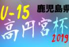 2019年度 第28回高校女子サッカー選手権東北大会結果掲載!優勝は常盤木学園!