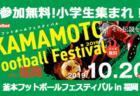 2019高円宮杯 U-15サッカーリーグ 第11回道北ブロックカブスリーグ(北海道) 優勝はVALIENTE!