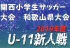2019年フジパンカップ 第51回九州ジュニア(U-12)サッカー福岡県大会 筑豊支部予選 優勝はオリエント!結果情報お待ちしてます!