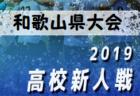 2019年フジパンカップ 第51回九州ジュニア(U-12)サッカー大分県大会 優勝はカティオーラ!
