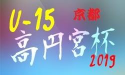 2019年度 高円宮杯JFA U-15サッカーリーグ2019京都 代表決定プレーオフ 組合せ決定!9/28~開催!