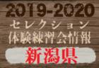2019年度JA共済カップ第9回山口県少年サッカーU-11宇部ブロック予選 大会詳細募集!