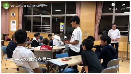 サッカーが上手くなるコミュニケーション能力を高めよう「対話の授業」~ワンソウル福岡~