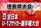 2019年度 高円宮杯 JFA U-18サッカーリーグ NFAリーグ (奈良)最終成績掲載!