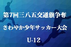 2019年度 第7回三八五交通旗争奪さわやか少年サッカー大会U-12(青森県)一部結果掲載!優勝はヴァンラーレ八戸!