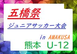 2019年度(熊本)第14回 五橋祭ジュニアサッカー大会U-12 9/22,23