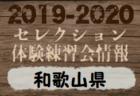 2019-2020 【栃木県】セレクション・体験練習会 募集情報まとめ