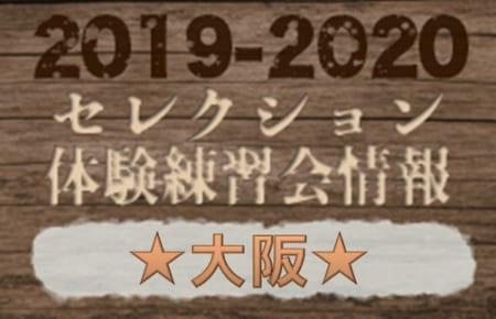 2019-2020 【大阪府】セレクション・体験練習会 募集情報まとめ