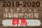 随時更新・情報募集! 2019-2020【群馬県】セレクション・体験練習会 募集情報まとめ