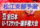 【群馬県】ブログランキング10/1~10/31に見られたサッカーブログベスト10