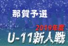 2019年度 伊勢原市リーグ チビリンピック予選 9/8,16一部結果掲載!続報をお待ちしています!神奈川
