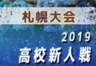 2019年度 高円宮杯 JFA U-18愛知県3部リーグ【最終結果】 3部Aは松蔭高校、3部Bは大府東高校が優勝!