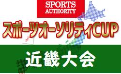 2019年度 第15回スポーツオーソリティカップ近畿大会 優勝はセンアーノ神戸ジュニア!
