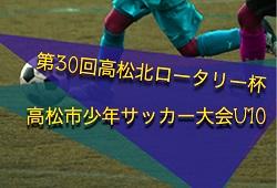 2019年度 第30回 高松北ロータリー杯・高松市少年サッカー大会(U-10)9/14.15.16開催 結果募集中