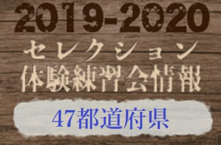 47都道府県1500チーム超掲載! 2020年度 セレクション・体験会・募集情報記事まとめ【全国一覧】