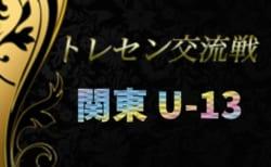 2019年度 関東トレセン交流戦U-13 都県対抗戦 12/8第4節全結果更新!次節1/19!