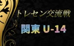 2019年度 関東トレセン交流戦U-14 都県対抗戦 2/22,23最終節結果速報!