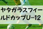 2019年度 ヤタガラスフィールドカップ U-12 (奈良県開催)10/19結果速報!次回10/22!