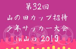 2019年度 第32回山の田カップ招待少年サッカー大会 優勝は下関北SC吉見! 山口