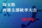 2019年度 高円宮杯 JFA U-18 サッカーリーグ 北部支部(埼玉県)最終結果掲載!