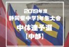 2019年 10月5日(土)大阪にて小学生ジュニア個サル開催しました!開催報告!