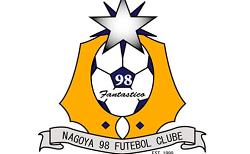 名古屋98FC ジュニアユース 体験練習会9月~、セレクション10/22開催  2020年度  愛知