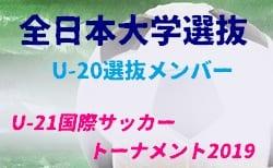 U-21国際サッカートーナメント2019大会参加決定【全日本大学選抜U-20メンバー発表】10/30~11/5@ベトナム