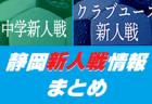 2019年度 福岡県高校サッカー新人大会 南部ブロック予選 県大会出場チーム決定!