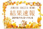 2019年 第27回新潟県U-11サッカー大会 中越地区大会 魚沼・柏崎ブロック 優勝はジョガボーラ柏崎Jr !その他の情報をお待ちしています!