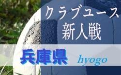 2019年度 兵庫県クラブユースサッカー(U-14)新人戦 12/15結果速報 優勝はFCフレスカ神戸!