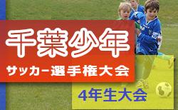 2019年度第34回千葉県少年サッカー選手権4年生大会 ベスト8決定!次回11/17!