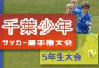 2019年度 第42回 愛媛県少年サッカー新人大会 U-11(中予地区予選)県大会出場チーム決定 !